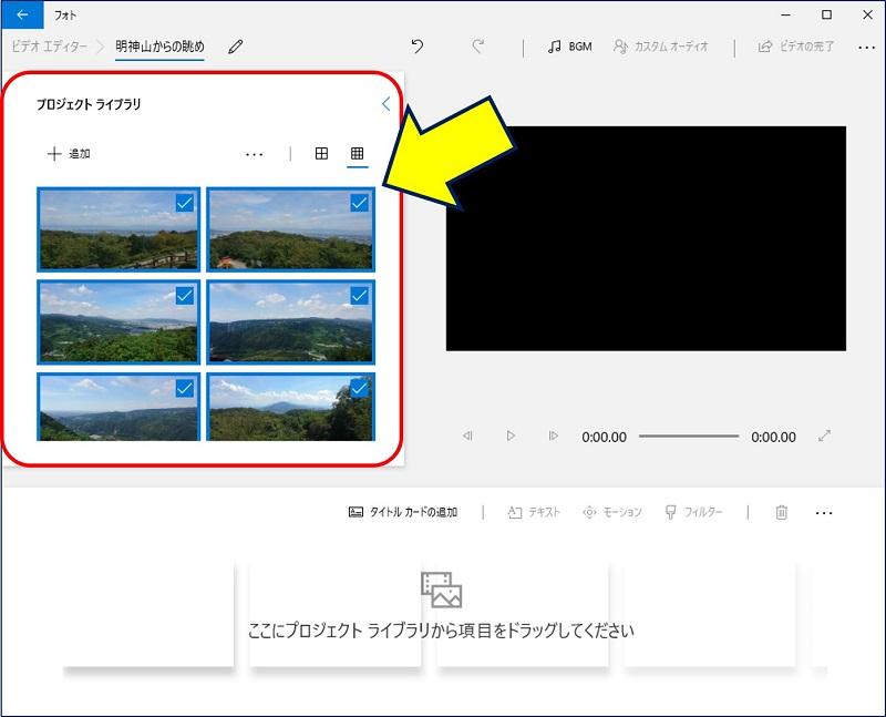【プロジェクト ライブラリ】に、画像が追加される