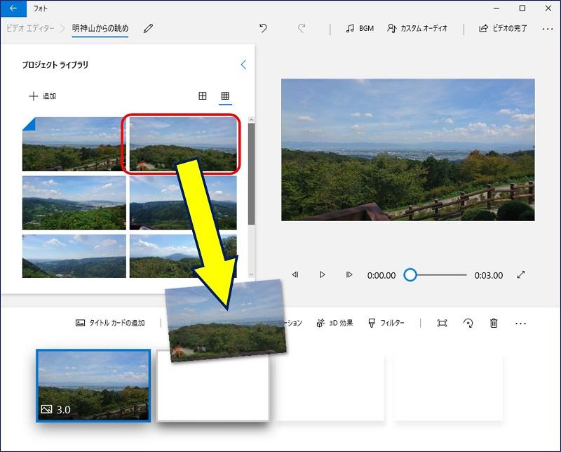 プロジェクト ライブラリから、スライドショーにしたい順番に画像をドラッグしていく