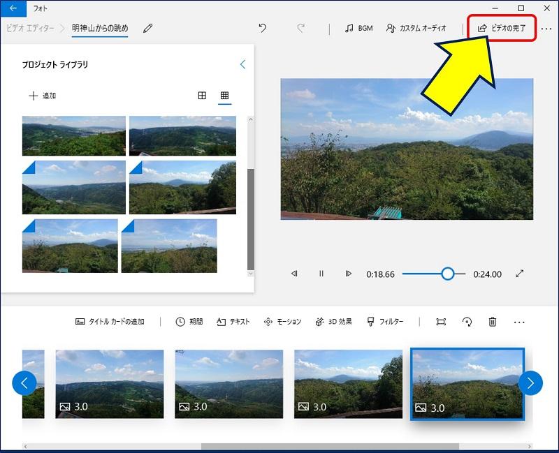 良ければ、「ビデオの完了」をクリックする