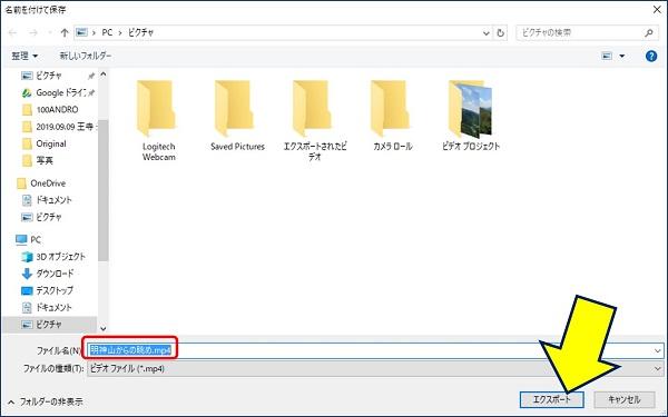 保存場所とファイル名を設定して、「エクスポート」をクリックする