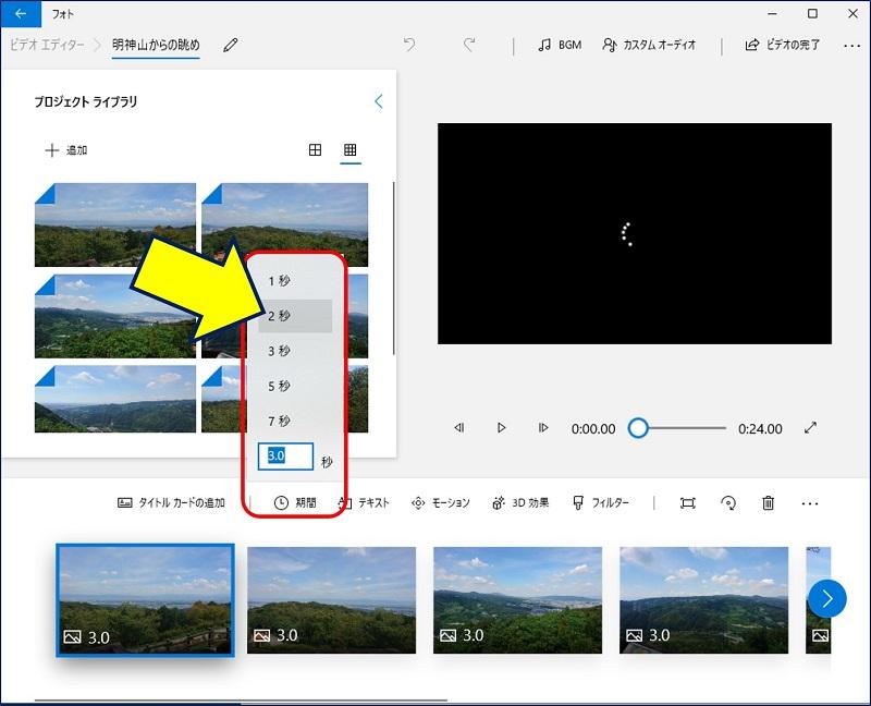 画面の中段にある「期間」をクリックすると、画像の表示時間が設定できる