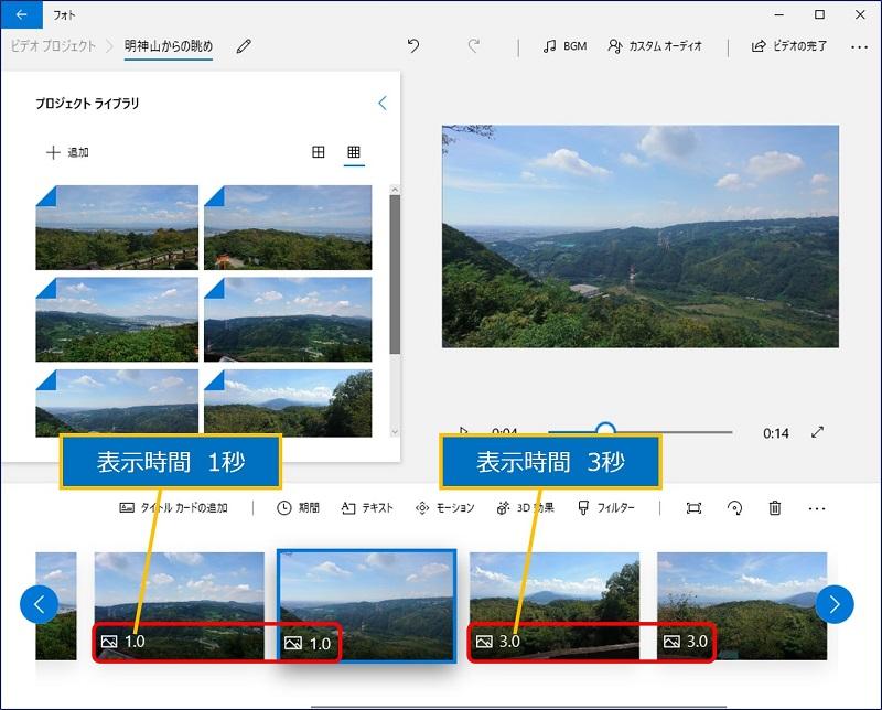 スライド毎に、異なる時間を設定することが出来る