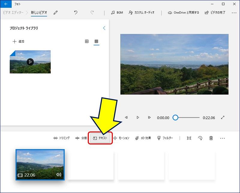 画面の中段にある「テキスト」をクリックすると、画像に文字を入れることができる