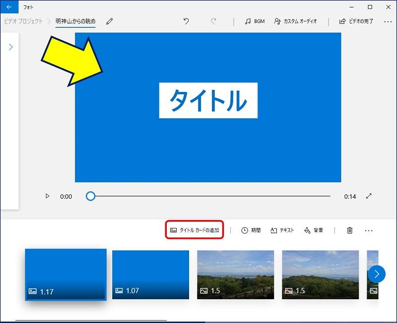 画面の中段にある「タイトルカードの追加」をクリックすると、スライドにタイトル画面が追加できる
