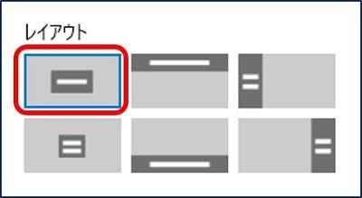以下のサンプルは、レイアウトを「中央1行」で設定した例