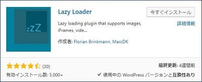 Lazy Loader プラグイン