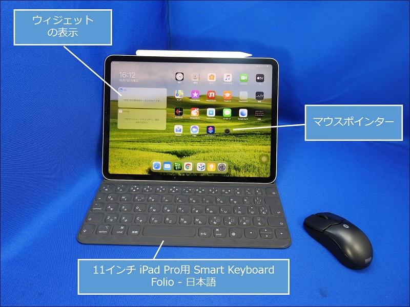 iPad Pro 11インチ マウスを接続する