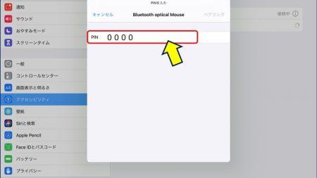 PINコードが要求されるので、【0000】を入力する