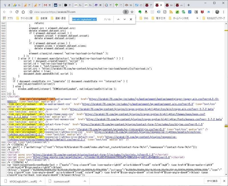 CSSが固まって表記されている箇所