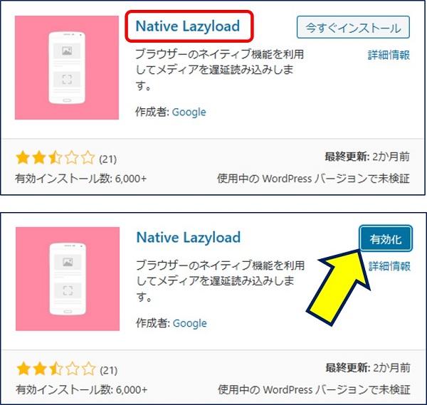GoogleのWordPressプラグイン、「Native Lazyload」をインストールする
