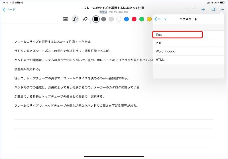「エクスポート」するファイル形式を選択する