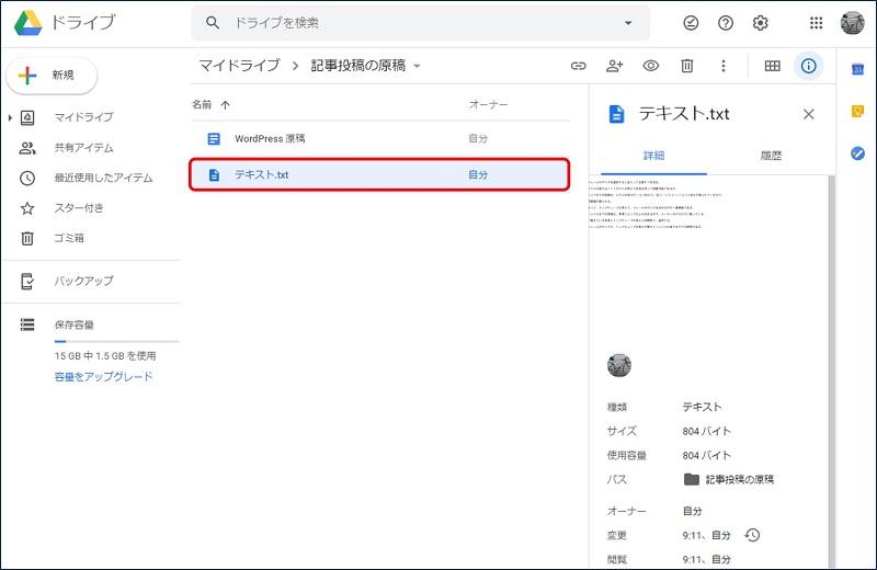 WindowsPCで「Google Drive」を開くと、Neboのノートが保存されている