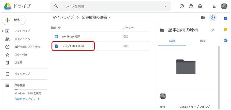 「Google Drive」を開くと、変更した名称で Neboのノートが保存されている