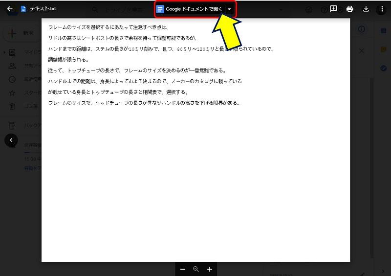 テキストファイルを開いた画面で、「Google ドキュメントで開く」をクリックすると・・・
