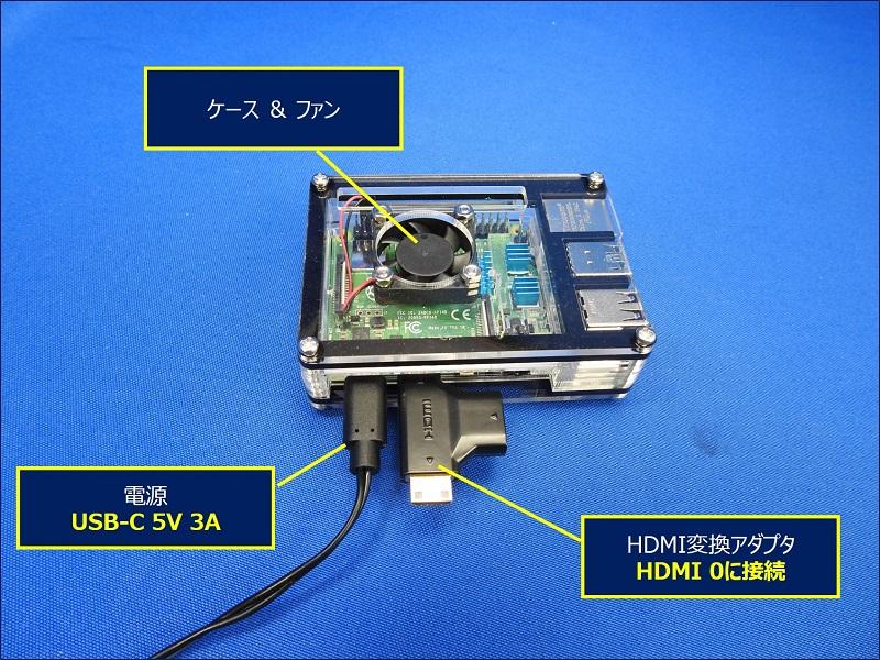 Raspberry Pi 4の、稼働環境