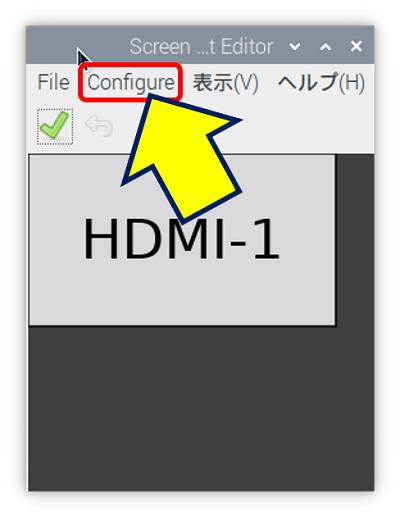 「HDMI-1」画面が開くので、『Configure』をクリックする