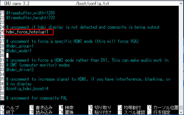 「#hdmi_force_hotplug=1」の【#】を外す