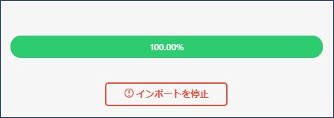 All-in-One WP Migration インポートが100%で止まる