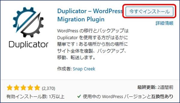 プラグイン「duplicator」のインストール