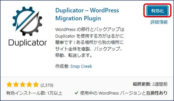 プラグイン「duplicator」の有効化