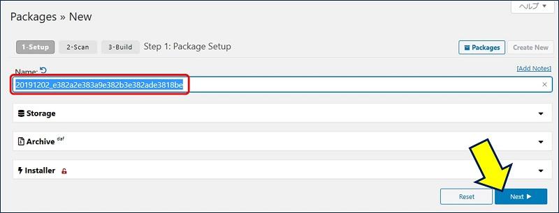 「1-Stage」画面が開き、エクスポートするファイルに付ける名前が求められる