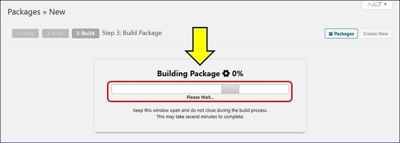 「Build」をクリックすると、サイト内のデータコピーが始まる