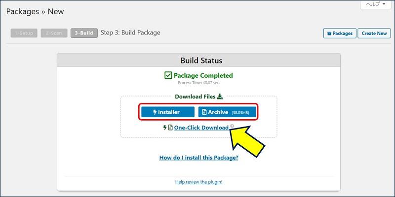 「Installer」と「Archive(データ)」のパッケージが出来上がるので、纏めてダウンロードすべく「One-Click Download」をクリックする