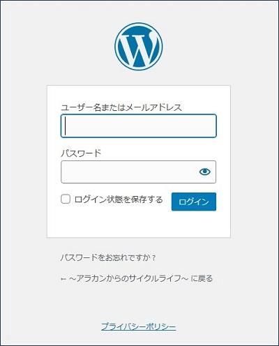 「Admin Login」をクリックすると、WordPressへのログイン画面が表示される
