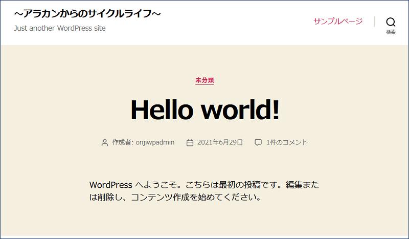 Hello world!】画面がトップページに表示され、消すことが出来なくなる