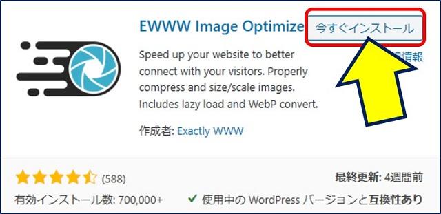 EWWW Image Optimizer プラグインのインストール