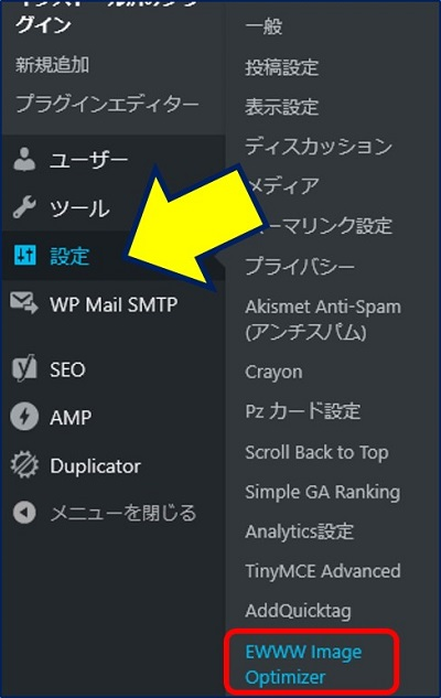 管理画面の左メニューの「設定」の中に「 EWWW Image Optimizer 」という項目が追加される