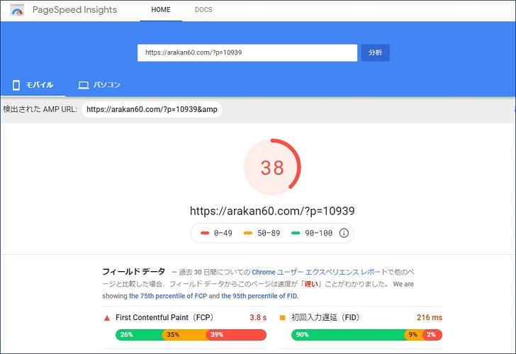 『PageSpeed Insights』で、WordPressのページを測定した結果、【モバイル】での評価スコアが低速の「38」と相当遅い