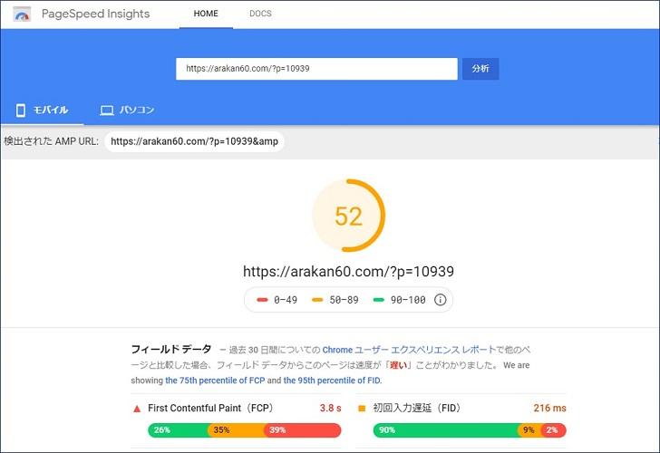 再度『PageSpeed Insights』で、同じページを測定した結果、【モバイル】での評価スコアが低速の「38」から中速の「52」に「14」ポイントも改善された。