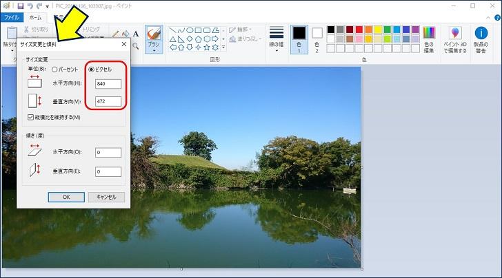 画像のサイズ変更は、Windowsの標準ソフト「ペイント」で簡単にできる