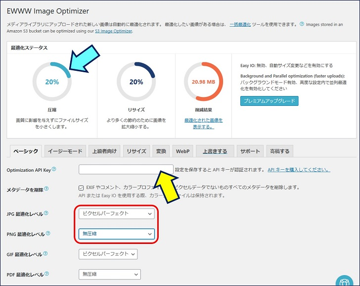 『API Key』を削除し、最適化レベルを変更すると、無料版での圧縮率【20%】に変わった