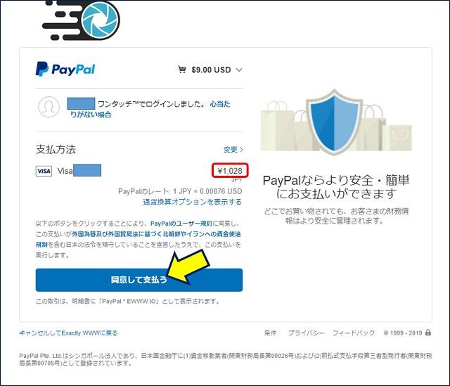「PayPal」での支払いにした
