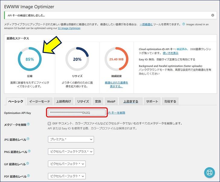 設定画面の【Optimization API Key】に、APIキーを入力すると、圧縮率が【85%】になる