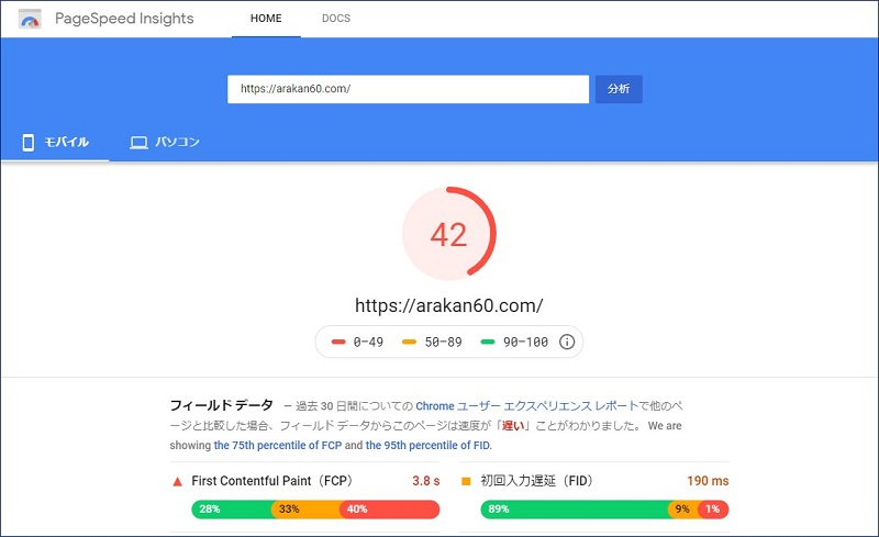 『PageSpeed Insights』の評価スコア