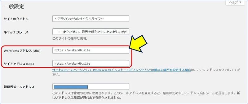 WordPressの一般設定で、「WordPress アドレス (URL)」と「サイトアドレス (URL)」を設定する