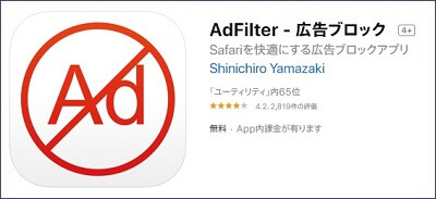 AdFilter - 広告ブロック アプリ
