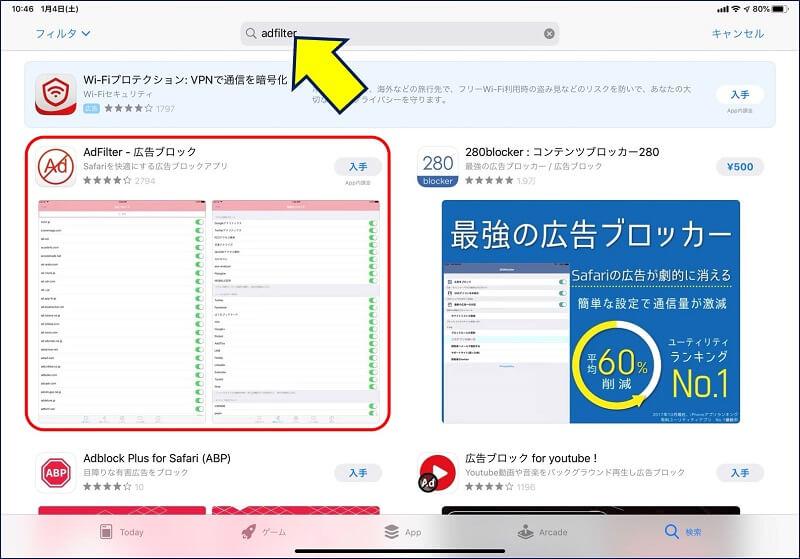 App Storeで、「AdFilter - 広告ブロック」アプリを入手する