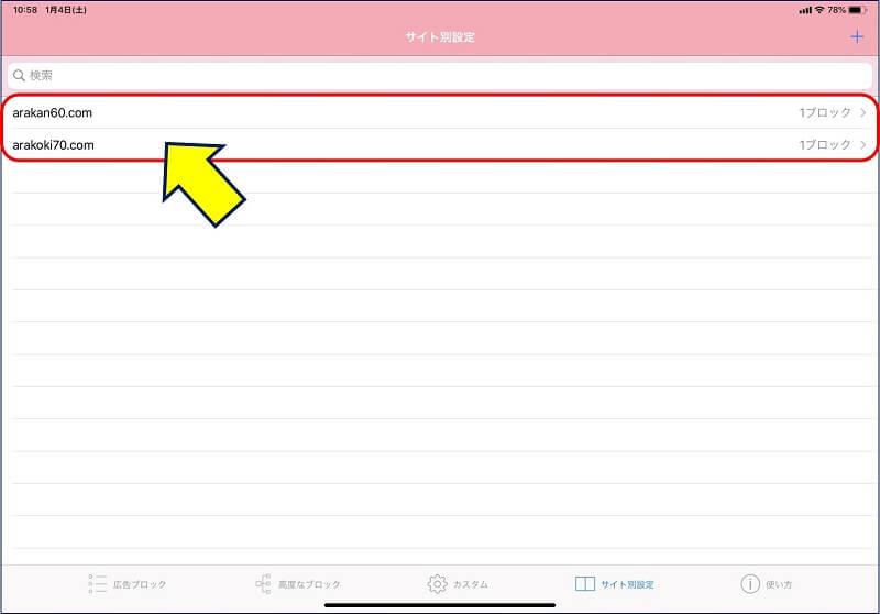 これで、iPad Safari からの自分のアクセスを除外する設定が完了