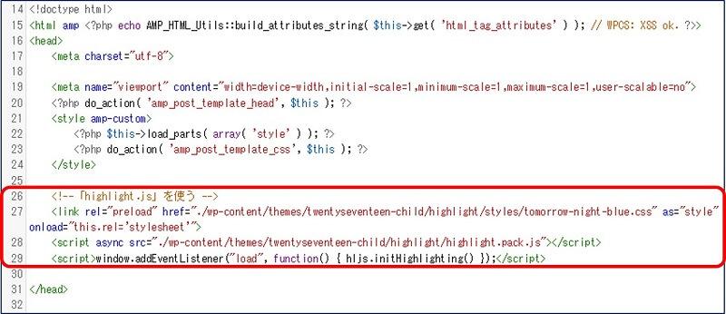 ampの「html-satart.php」の <head> 内に「highlight.js」の読み込みを追記する