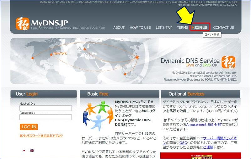 MyDNS.JPにアクセスし、「JOIN US」をクリックする
