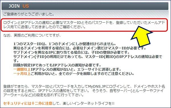 MyDNS.JPへのユーザー登録が完了し、メールが送信された案内が表示される