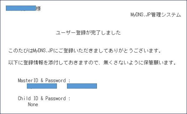 ユーザー登録が完了したメールが届き、MyDNS.JPの「MasterID & Password 」が記載されている
