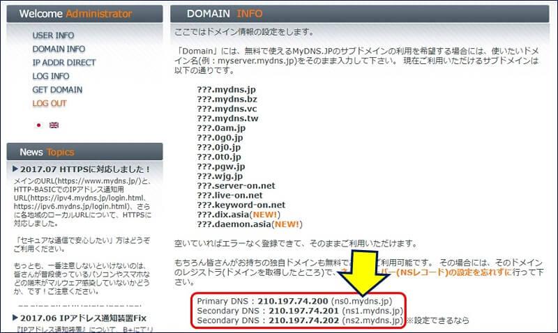 届いた「MasterID & Password 」で MyDNS.JPにログインし、DOMAIN INFO を開いて、下記の場所にあるMyDNS.JPのネームサーバー名をメモしておく