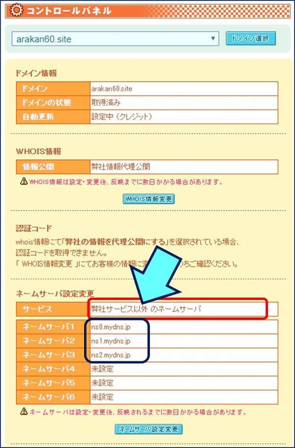 ネームサーバの設定状況が表示される。これで、ムームードメインでの「ドメインの取得」が完了。