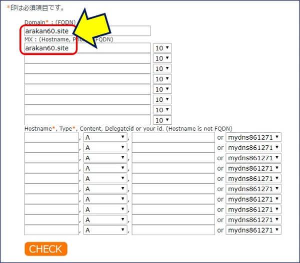 再度 MyDNS.JPにログインし、DOMAIN INFO をクリックして、Domain と MX の欄に、ドメイン名を入力し登録する