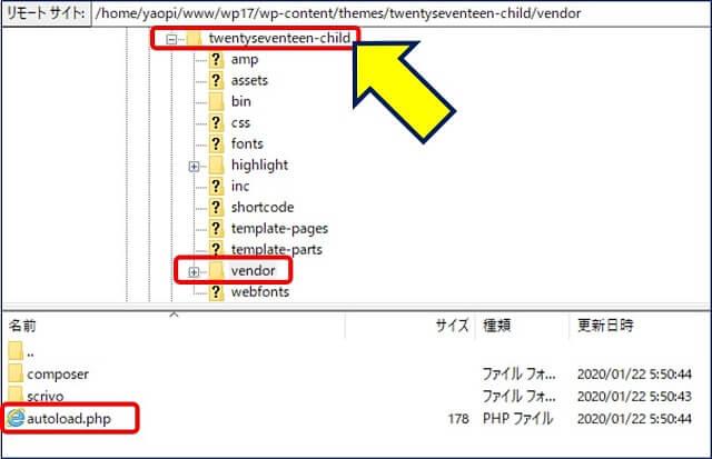 WordPressのテーマファイル内に「vendor」というディレクトリーが作成され、この中に「highlight.php」に関するファイル一式がインストールされる